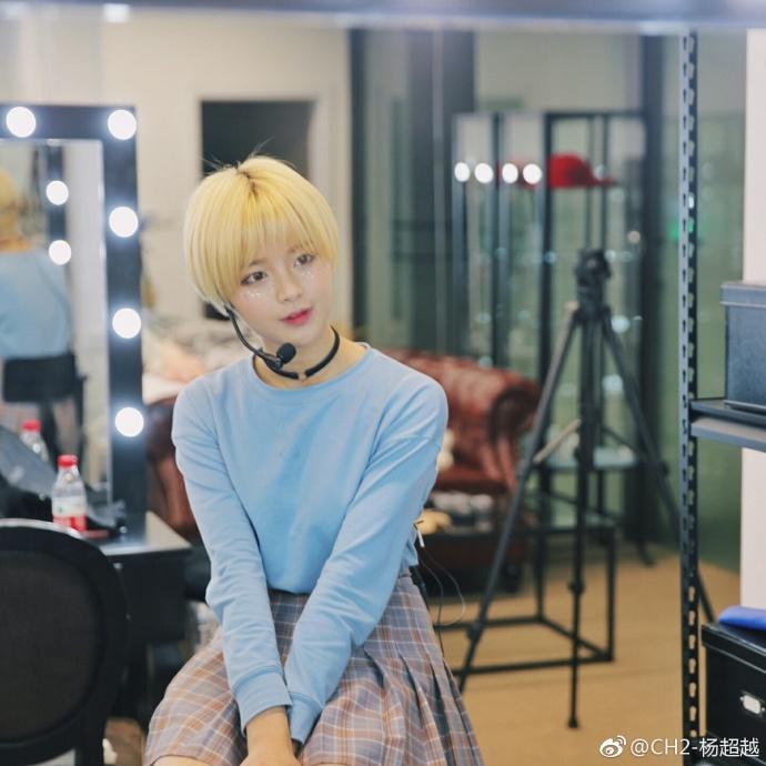 美美的杨超越金发少年CH2早期图片【2017-3-18】