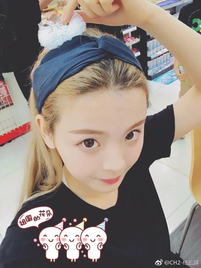 金发杨超越儿童节收到夹子礼物嘚瑟展示照片一张【2017-6-1】