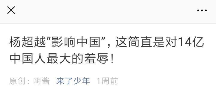 凭什么杨超越不能影响中国?