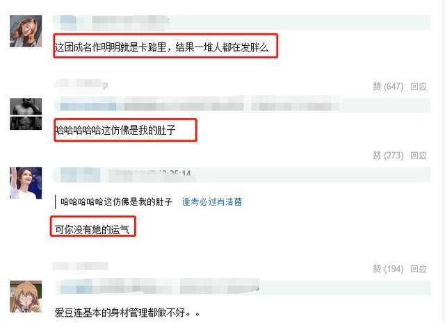 杨超越近照变胖,穿黑色衣服胖出肚腩,比吴宣仪胖了快20斤!
