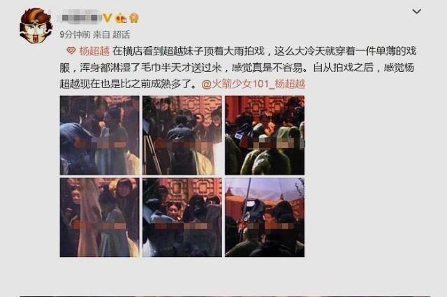 """长安诺:杨超越冒雨拍戏,""""锦鲤妹妹""""又时来运转了?插图8"""