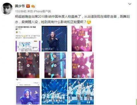 杨超越受邀参加影响中国年度人物,遭网友质疑插图8