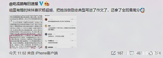 """杨超越再现""""锦鲤""""神威,被学生写入作文,成功拿下最高分插图(4)"""