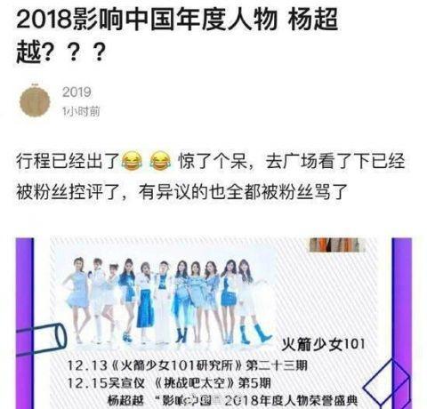 杨超越受邀参加影响中国年度人物,遭网友质疑插图
