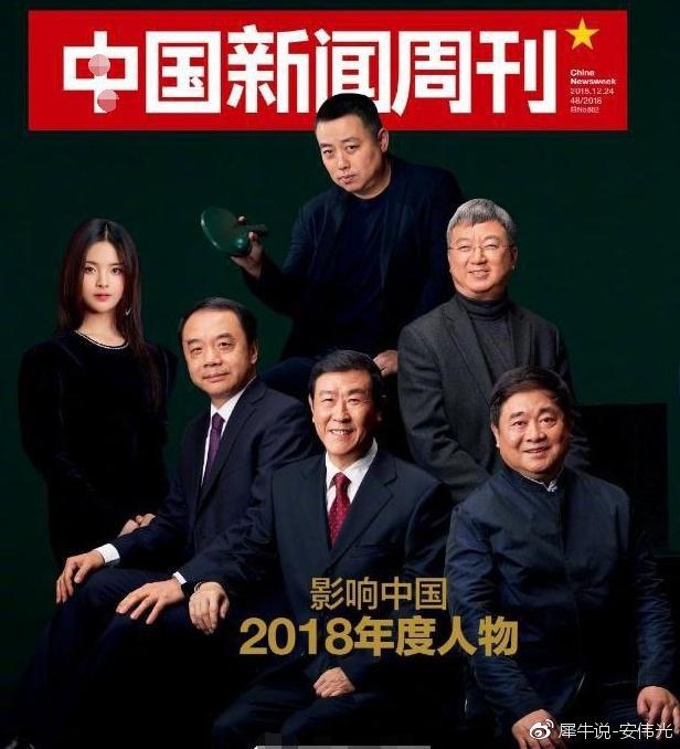 """杨超越获得""""影响中国2018年度人物"""""""