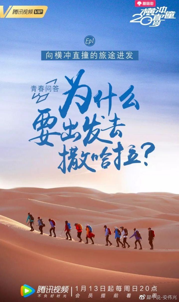 节目宣传海报
