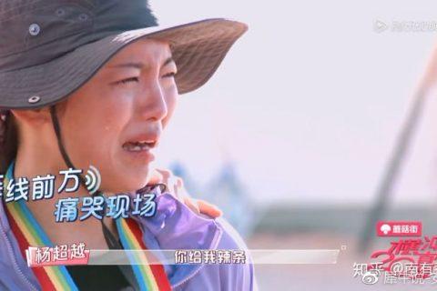 为什么一看到杨超越哭,我就想笑呢?—评《横冲直撞20岁》第一期