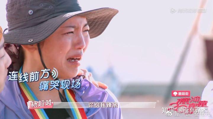 哭着要辣条的杨超越