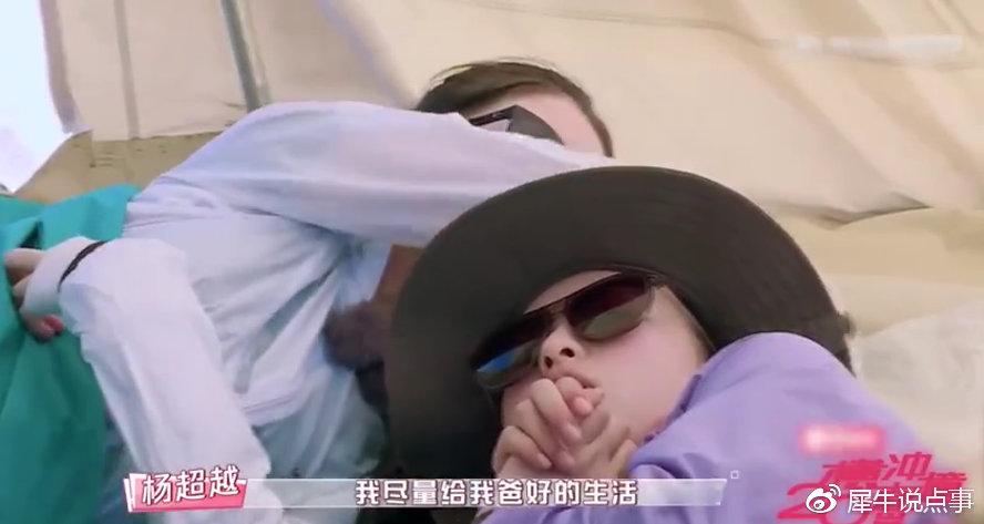 杨超越在《横冲直撞20岁》中谈到与父亲关系
