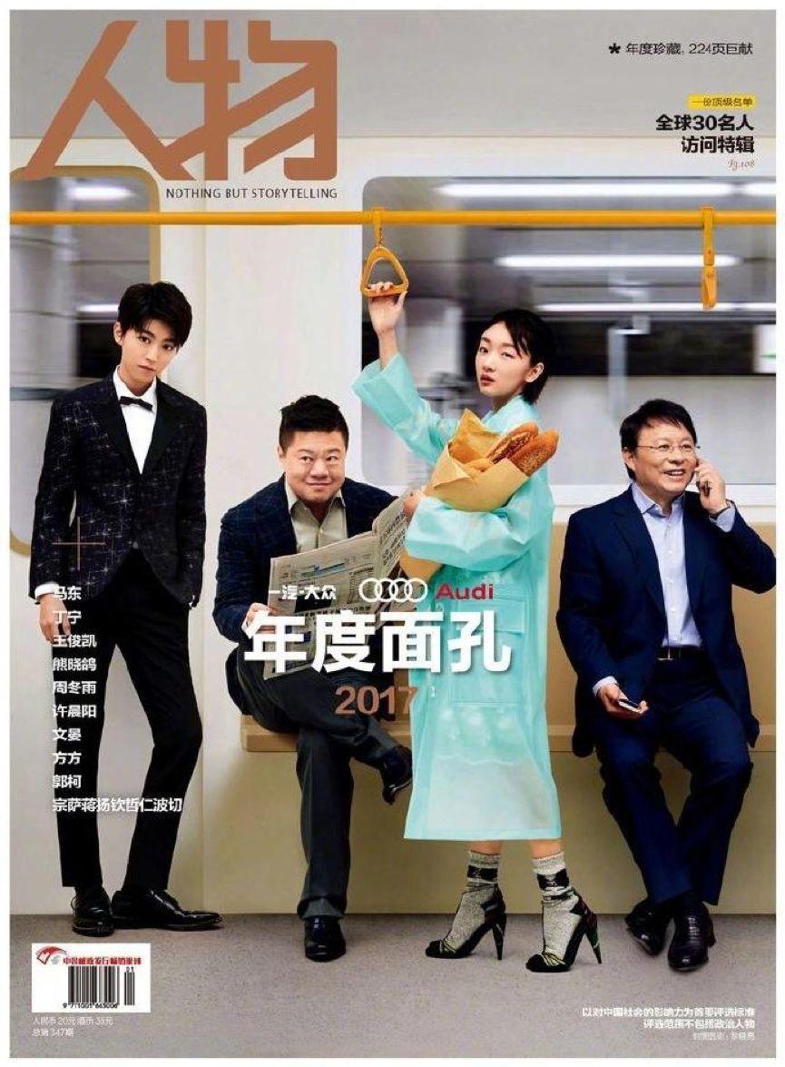 """杨超越成为《人物》""""年度面孔"""":一个世界以流量为转移的故事"""
