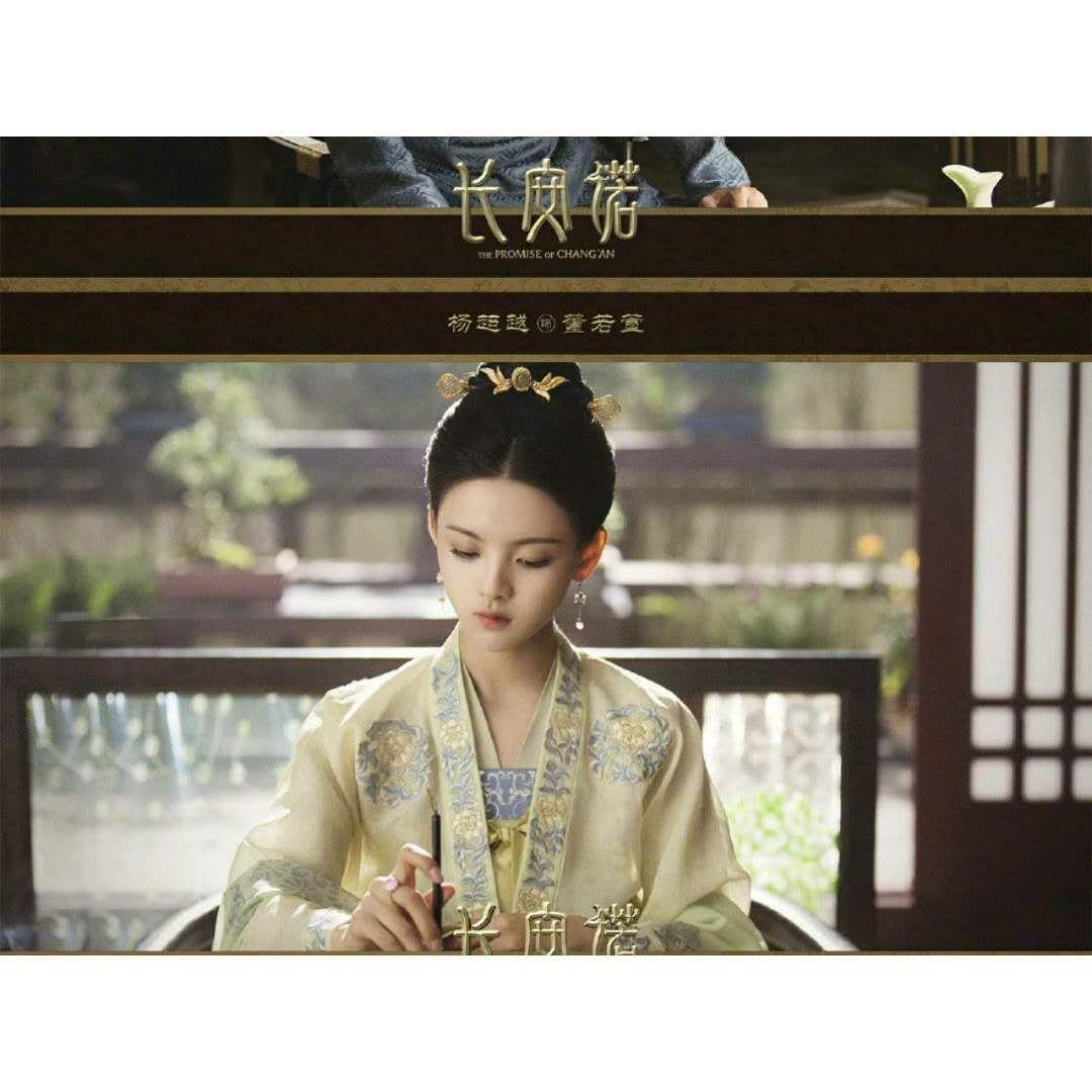 杨超越出道后首部古装电视剧《长安诺》杀青,雪姨和李玉公公也在