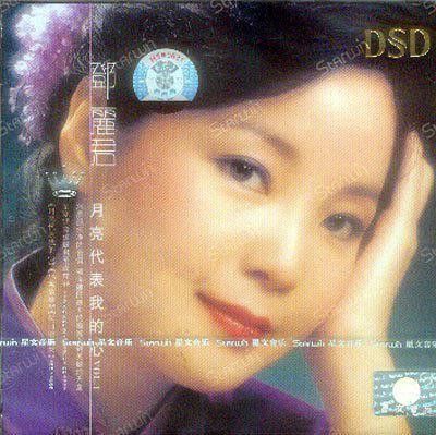 娱乐圈诞生记:1978年的邓丽君到2018的杨超越