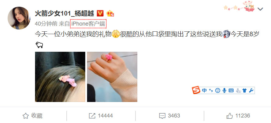 【杨超越微博更新】一个小弟弟送给杨超越的塑料发夹和戒指