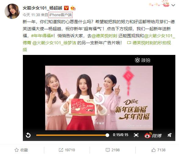 【杨超越微博更新】德芙巧克力广告视频