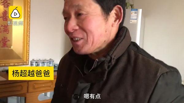 梨视频再次采访杨超越的爸爸:超越的名字是由村主任取的
