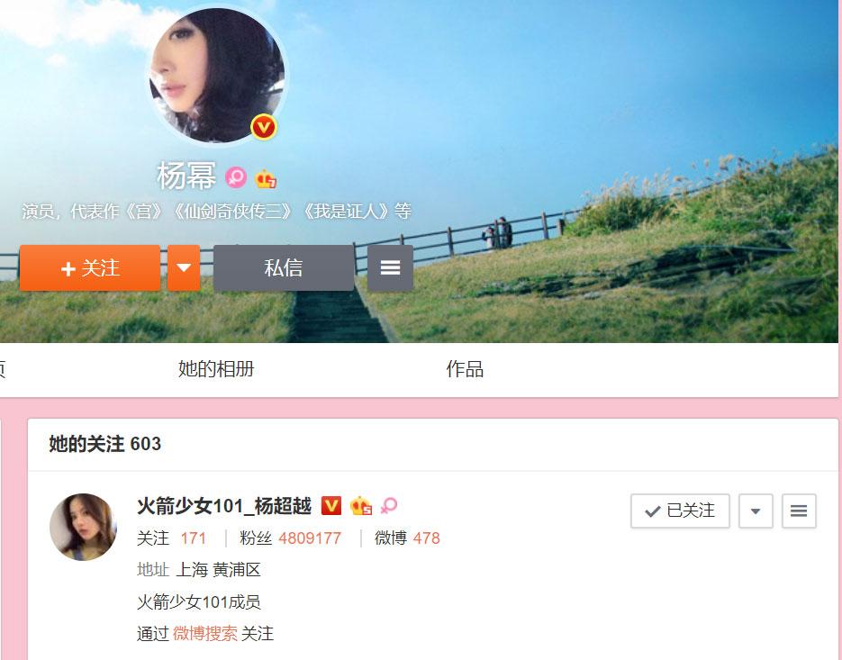 杨幂关注了杨超越微博