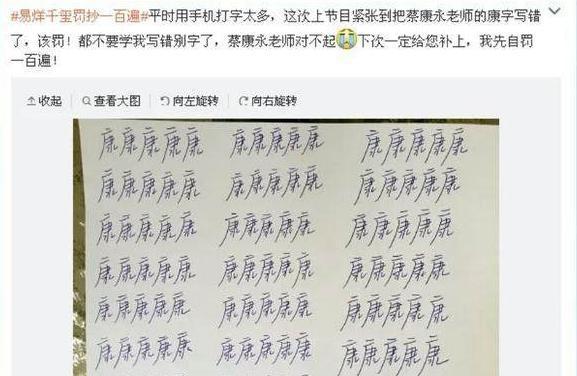 """杨超越写错""""福""""字算什么?自诩""""学霸""""的邓超杨幂也写过错字!"""