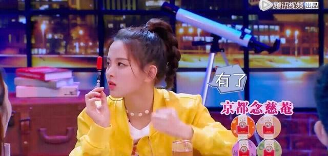 """杨超越综艺感很强成为""""接梗王"""",看来她的老板确实有眼光"""