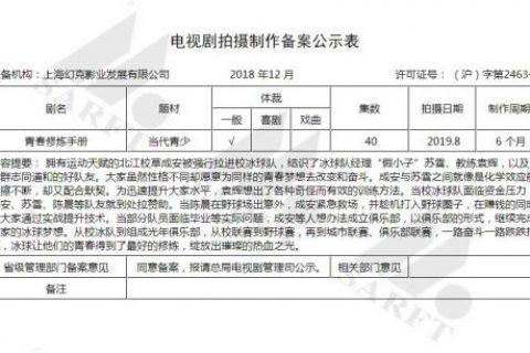 广电总局公布12月电视剧备案 杨超越首度参演古装剧《长安诺》在列