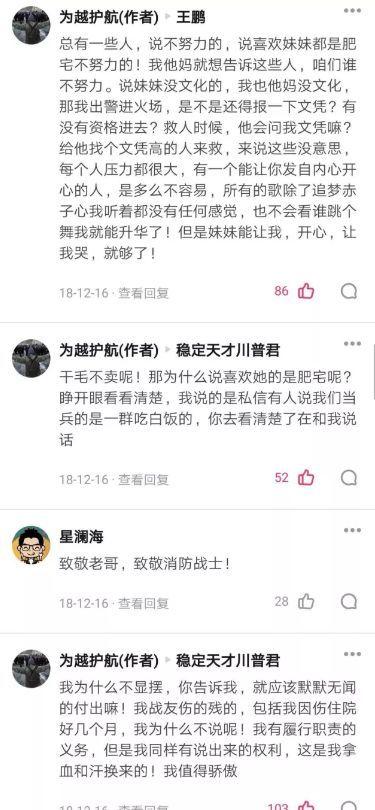 分析:喜欢杨超越的都是一群什么人?
