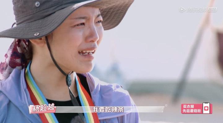 杨超越在《横冲直撞20岁》节目里又绷不住了