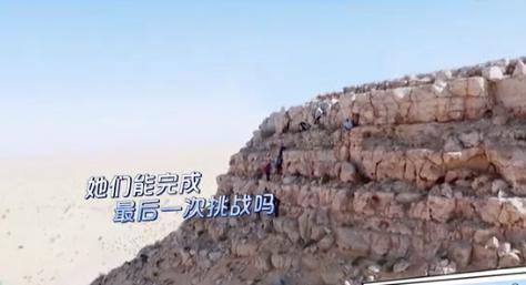 Yami吵架后在沙漠失踪急坏向导,杨超越:有争执不碍事就怕粉丝撕