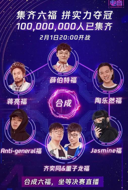 即刻电音总决赛分组:杨超越助阵蒋亮,傅菁吴宣仪合作薛伯特