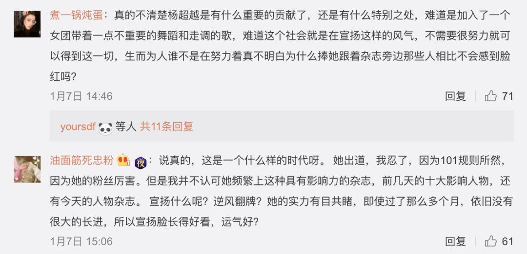 """争议声中,杨超越载入""""史记"""""""