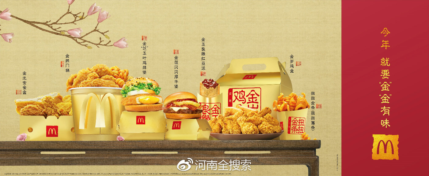 """麦当劳新品贺岁,杨超越和张云雷陪你""""金""""""""金""""有味过新年!"""