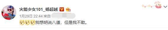 #杨超越称想胡说八道#但是不敢,疑似在抱怨网友对她过分严苛