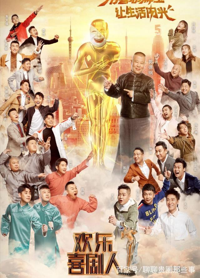 相声界流量担当张云雷再战《欢乐喜剧人5》,和杨超越跨圈合作