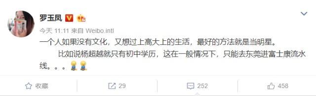 凤姐点名吐槽杨超越,一个人如果没有文化,最好的方式就是当明星