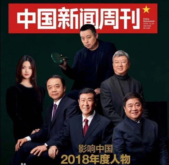 杨超越上杂志封面,凤姐不服气,发文问这种杂志你们会买吗