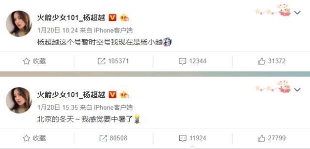 杨超越连发两条微博,意外暴露出自己小名,快被网友们玩坏了!