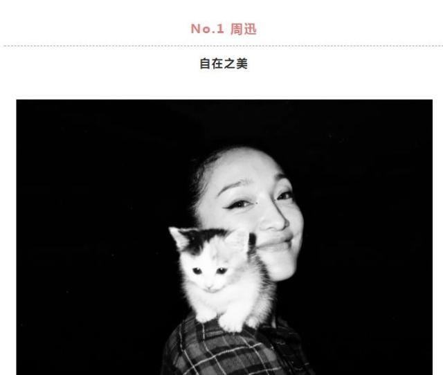 杨超越凭实力登南都娱乐年鉴·美丽榜,排名第二,仅次于周迅