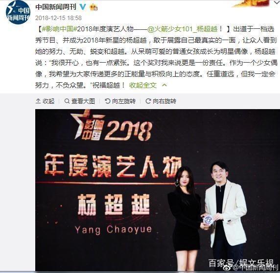 继登上《中国新闻周刊》,杨超越又登上《人物》杂志的年度人物!