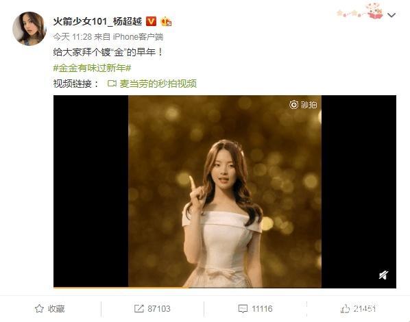 肯德基VS金拱门,SNH48鞠婧祎pk杨超越,网友直呼过瘾