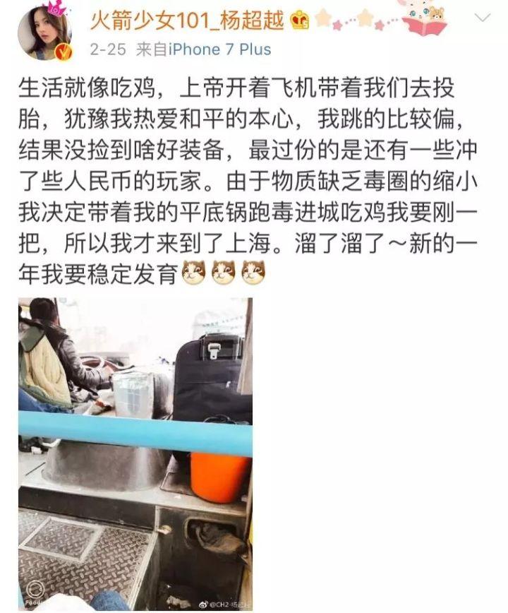 """018年度锦鲤:杨超越的奇幻漂流"""""""