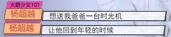 如何评价杨超越在《回家的礼物》采访中的回答?