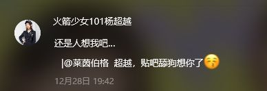 点评杨超越赖美云傅菁三人的合作歌曲《101个愿望》