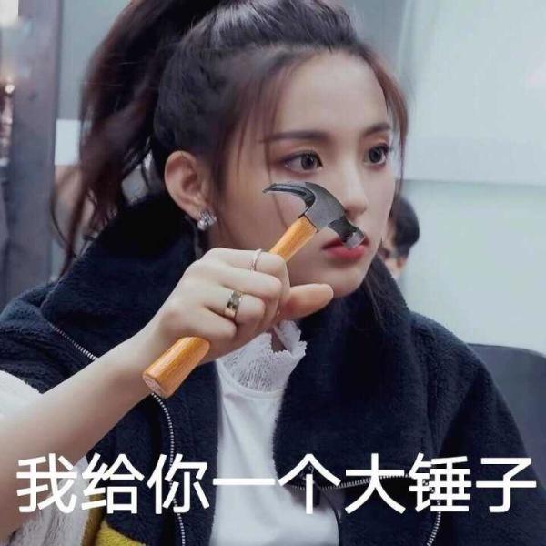 杨超越表情包:我给你一个大锤子