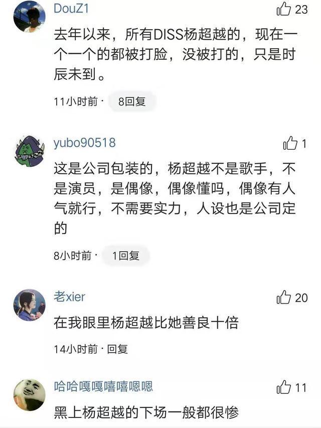 咪蒙被全网封杀,杨超越粉丝开心坏了,两人原来是有过节的