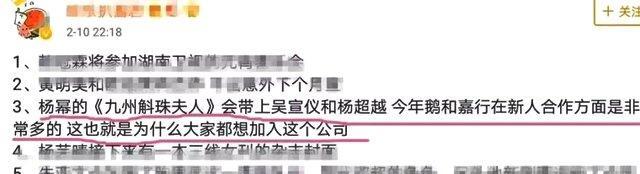 杨幂《斛珠夫人》吴宣仪演女二,杨超越也将参演?真是一出好戏!