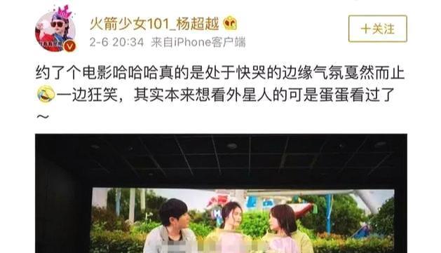 杨超越过年看电影,却因盗摄《飞驰人生》被痛批?
