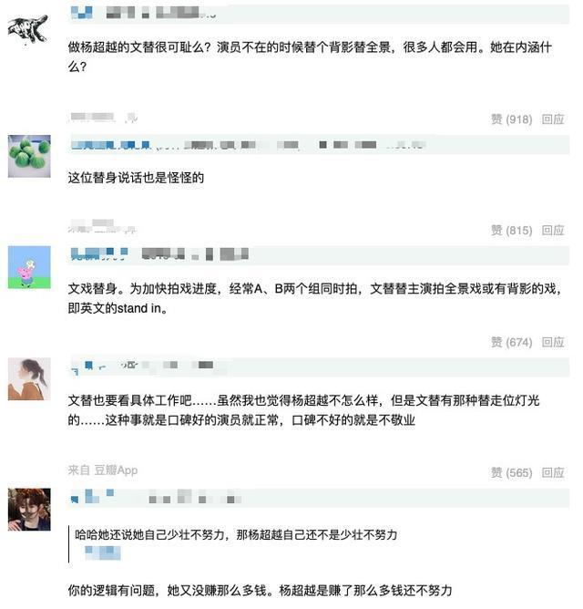 替身爆料杨超越找文替,还暗讽其不努力,网友这次却力挺杨超越?