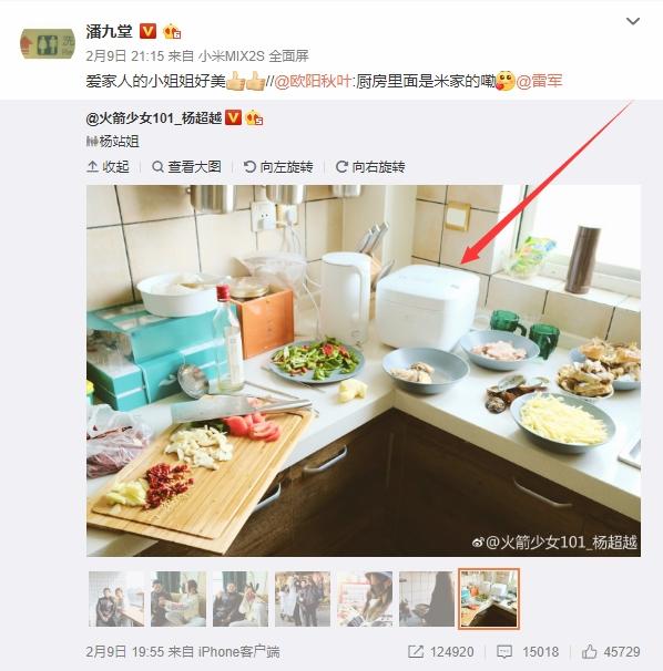 杨超越晒厨房照 网友发现米家IH电饭煲