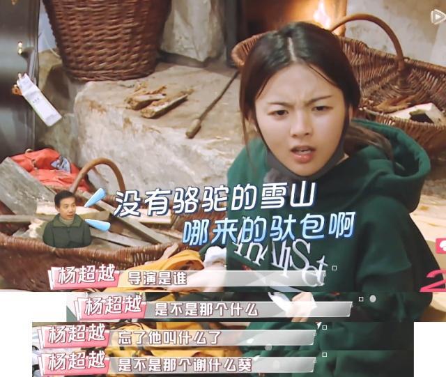 杨超越和孟美岐两大主厨比试,队友间吐槽欢乐多,超越对导演不满