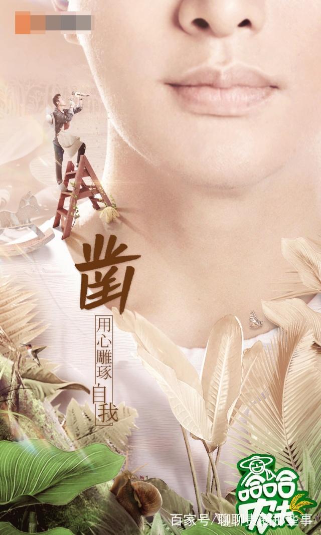 《哈哈农夫》定档3.1,王源杨超越金瀚秒变村娃太接地气了