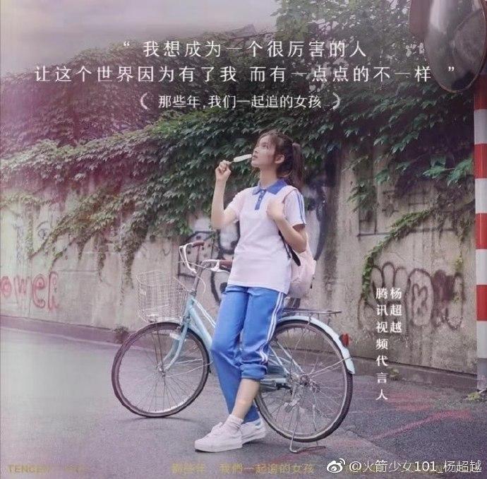 杨超越微博更新小时候的照片