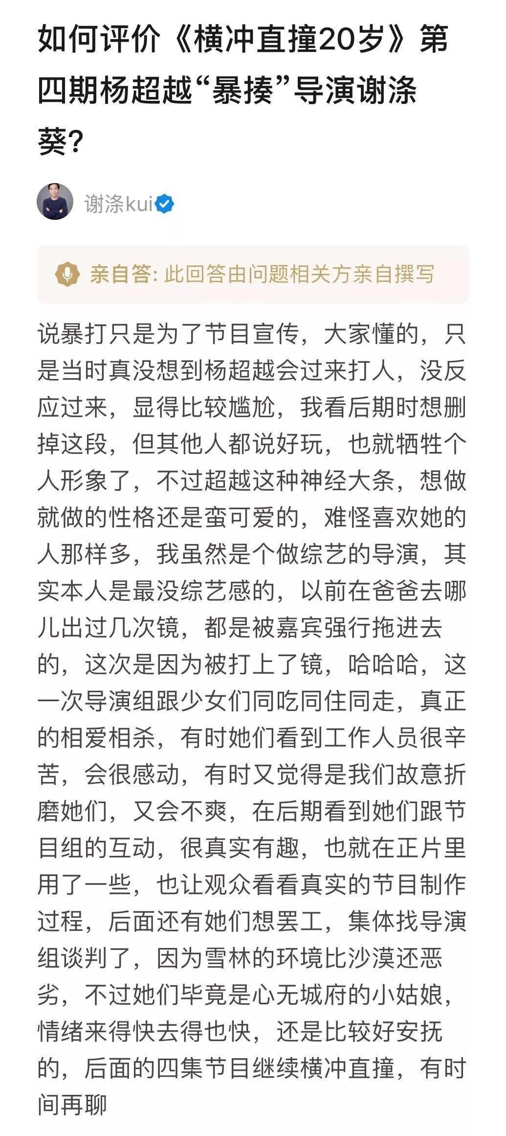 """被杨超越""""暴打""""的谢涤葵:《横冲直撞20岁》的难点是如何越过那条""""护城河"""""""